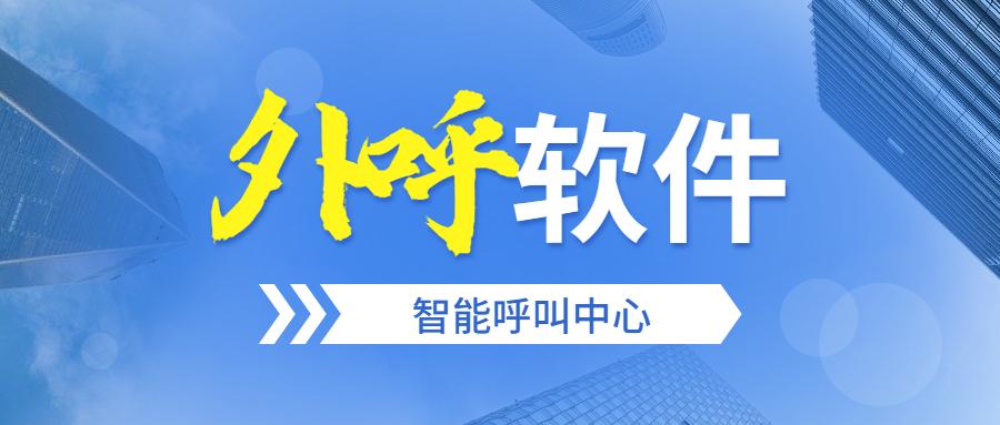 天津外呼软件安装