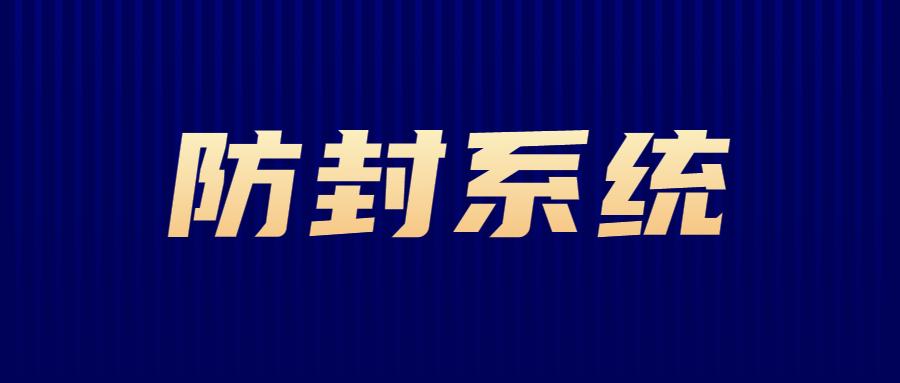 天津防封系统去哪办理