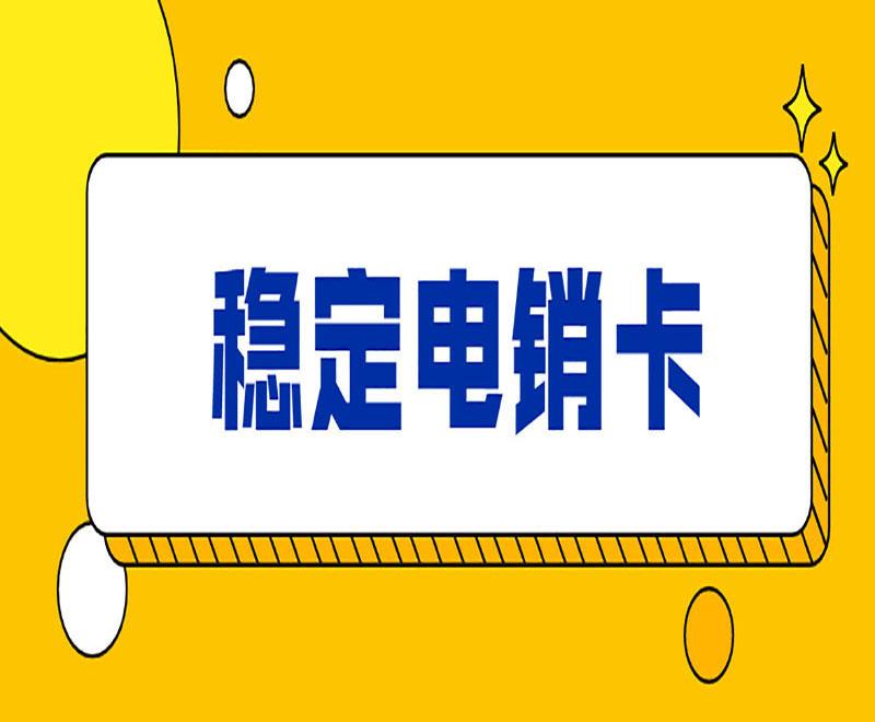 红豆电销手机卡